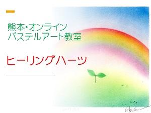 レイキで人生を変えるヒーリングハーツ熊本